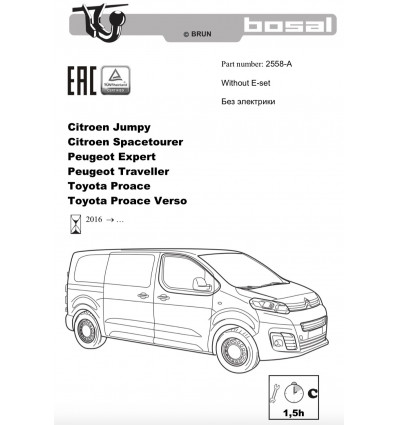 Фаркоп на Peugeot Traveller 2558-A