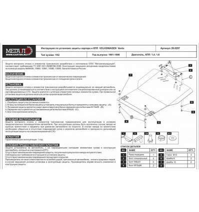Защита картера и КПП Volkswagen Vento 26.0297