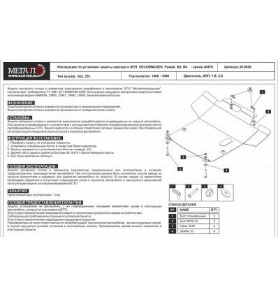 Защита картера и КПП Volkswagen Passat 26.0020