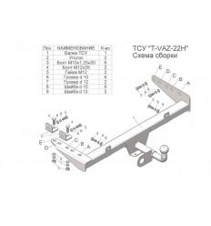 Фаркоп на ВАЗ-1117,1118,2190,2191,2194 VAZ-22H
