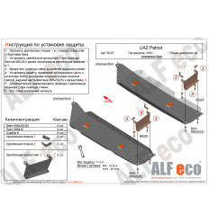 Защита топливных баков УАЗ Патриот ALF3907st