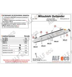 Защита топливопровода Mitsubishi Outlander ALF1452st