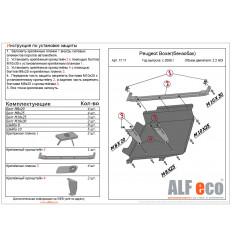 Защита топливного бака Peugeot Boxer ALF1711st