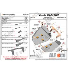 Защита топливного бака Mazda CX-5 ALF1323.1st