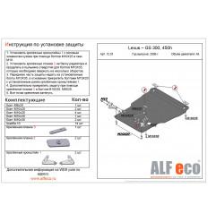 Защита  картера и КПП Lexus GS ALF1201st