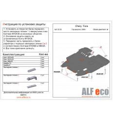 Защита картера и КПП Chery Fora ALF0202st