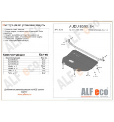 Защита картера и КПП Audi 80 ALF3015st