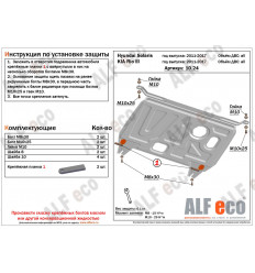 Защита картера и КПП Hyundai Solaris ALF1024.2st