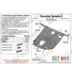 Защита картера и КПП Hyundai Solaris ALF1046st
