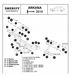 Фаркоп на Renault Arkana SF.4365.12