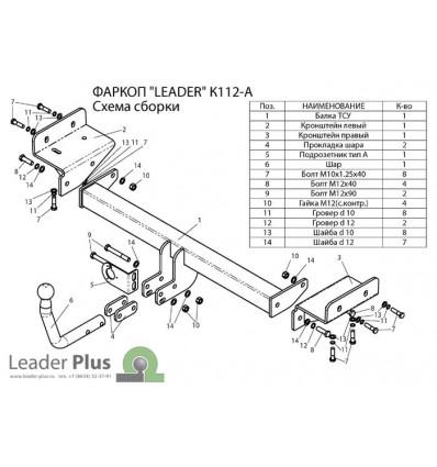 Фаркоп на Kia Sportage 3 K112-A