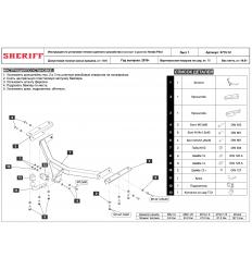 Фаркоп на Honda Pilot SF.3715.12