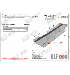 Защита топливопровода Chery Tiggo 4 ALF0219.1st
