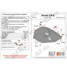 Защита картера и КПП Honda CR-V ALF0941AL
