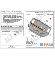Защита радиатора Mitsubishi Pajero ALF1405st