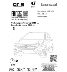 Фаркоп на Audi Q8 2158-AK41