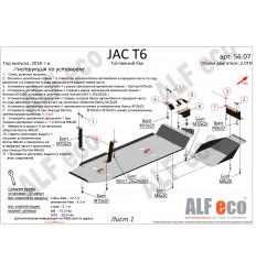 Защита топливного бака JAC T6 ALF5607st
