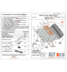 Защита картера и радиатора Jeep Grand Cherokee ALF4801AL