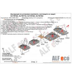 Защита радиатора Land Rover Range Rover ALF3816st