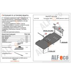 Защита КПП и РК Audi Q7 ALF3008st