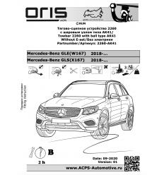 Фаркоп на Mercedes GLE 2260-AK41