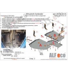 Защита топливного бака Mitsubishi Outlander ALF1454st