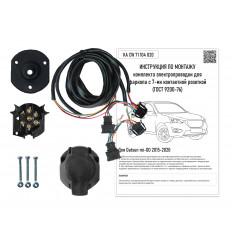 Штатная электрика к фаркопу на Datsun mi-DO KA CW 71 104 020