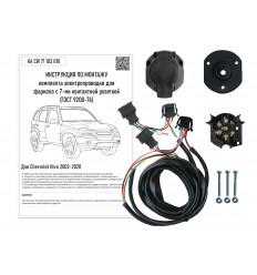 Штатная электрика к фаркопу на Chevrolet Niva KA CW 71 103 010