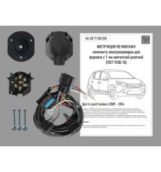 Штатная электрика к фаркопу на Renault Sandero KA SC 71 105 031